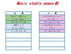 Music_peace72017