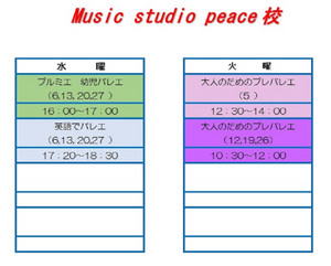 Music_studio_peace92017