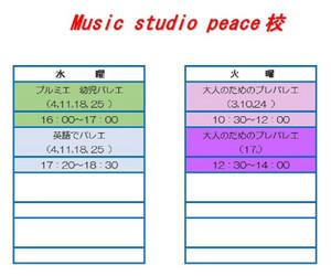 Music_peace102017