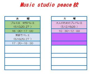 Music_peace122017_2