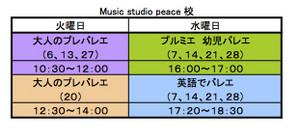 Music_studio_peace