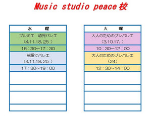 Music_studio_peace_42018