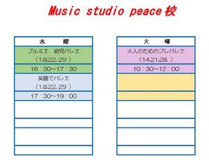 Music_studio_peace_82018