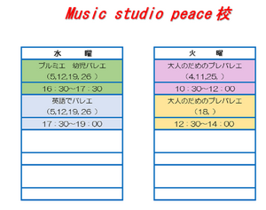 Music_studio_peace_92018