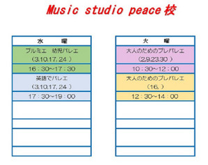 Music_studio_peace_102018