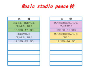 Music_studio_peace_112018